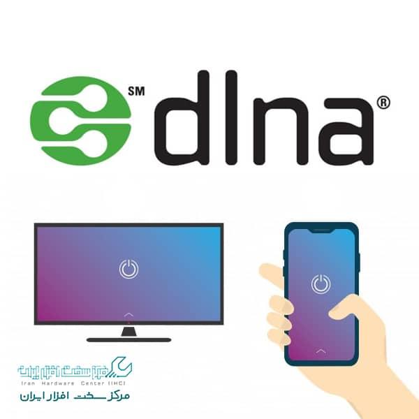 استفاده از DLNA