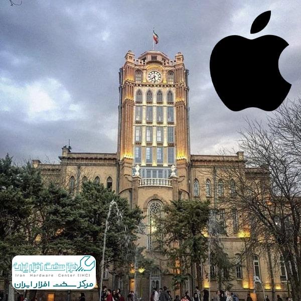 نمایندگی اپل در تبریز