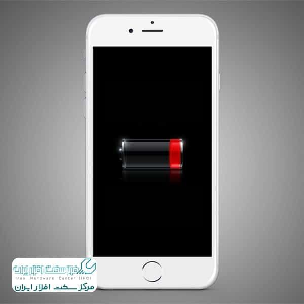 بررسی و رفع مشکل تضمینی مشکل خالی شدن باتری آیفون