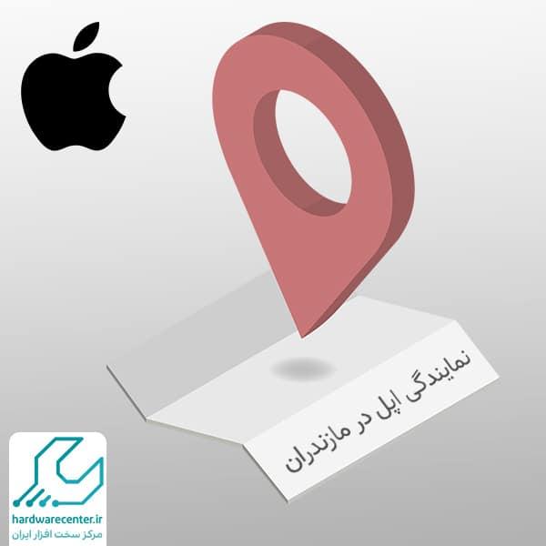 نمایندگی اپل در مازندران